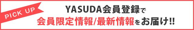 YASUDA会員登録で、会員限定情報や最新情報をお届け